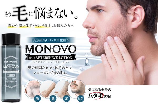 monovo公式